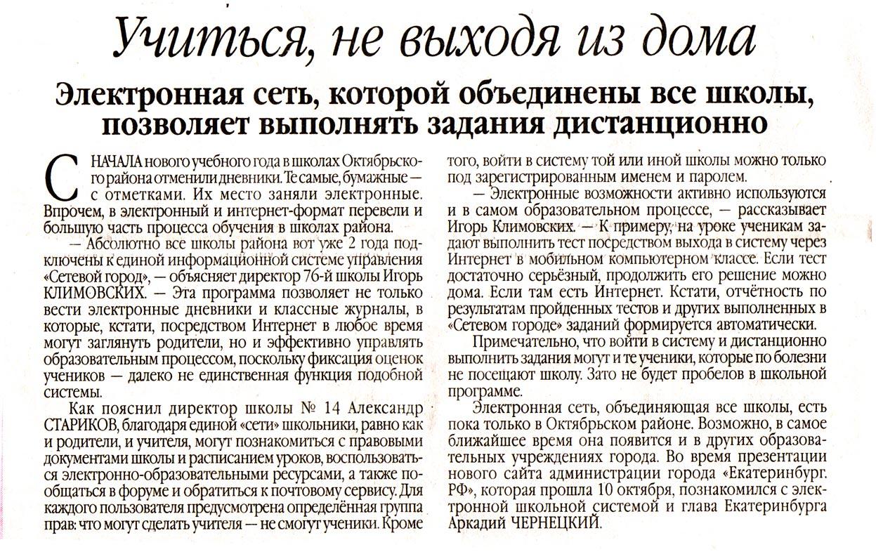 Сетевой город школа 36 петропавловск-камча - b